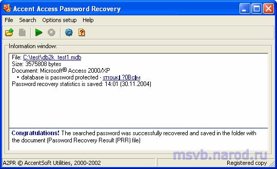 Программу для восстановление базы данных access